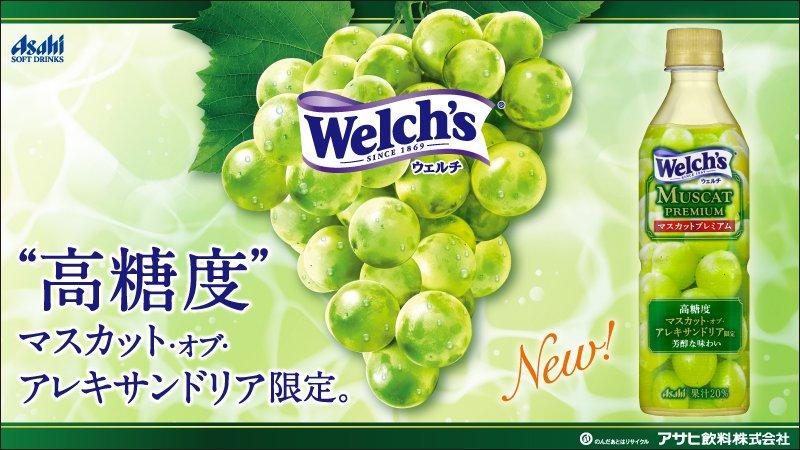 Nước Ép Nho Nhật Bản - Welch's Muscat Premium